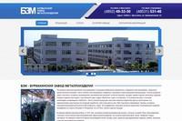 Бурмакинский завод металлоизделий