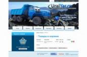 Магазин запчастей для а/м Урал